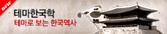 테마한국학 테마로 보는 한국역사